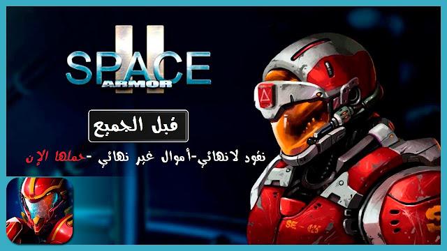 كيفية تحميل لعبة Space Armor 2