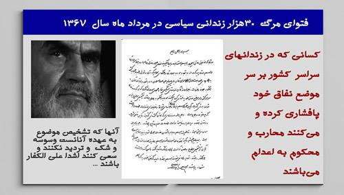 فتوای قتل عام ۳۰هزاز رندانی سیاسی توسط خمینی جلاد در قتل عام ۶۷