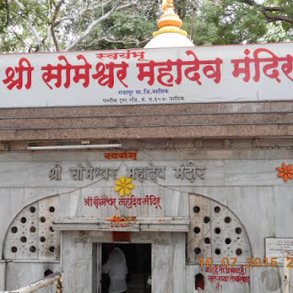 Someshwar mahadev Temple nashik-सोमेश्वर महादेव मंदिर नाशिक