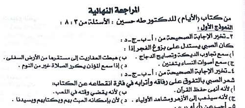 مراجعة ليلة امتحان اللغة العربية للثانوية العامة 2018 – مبادرة عايزين نتعلم