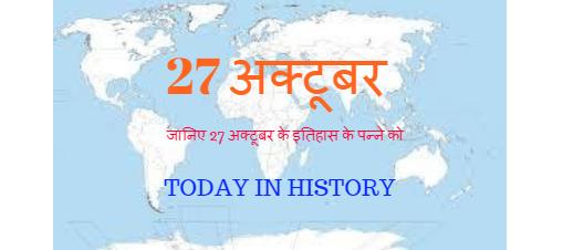 27 October Aaj Ka Itihas
