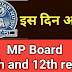MP Board 10th and 12th result 2018 date
