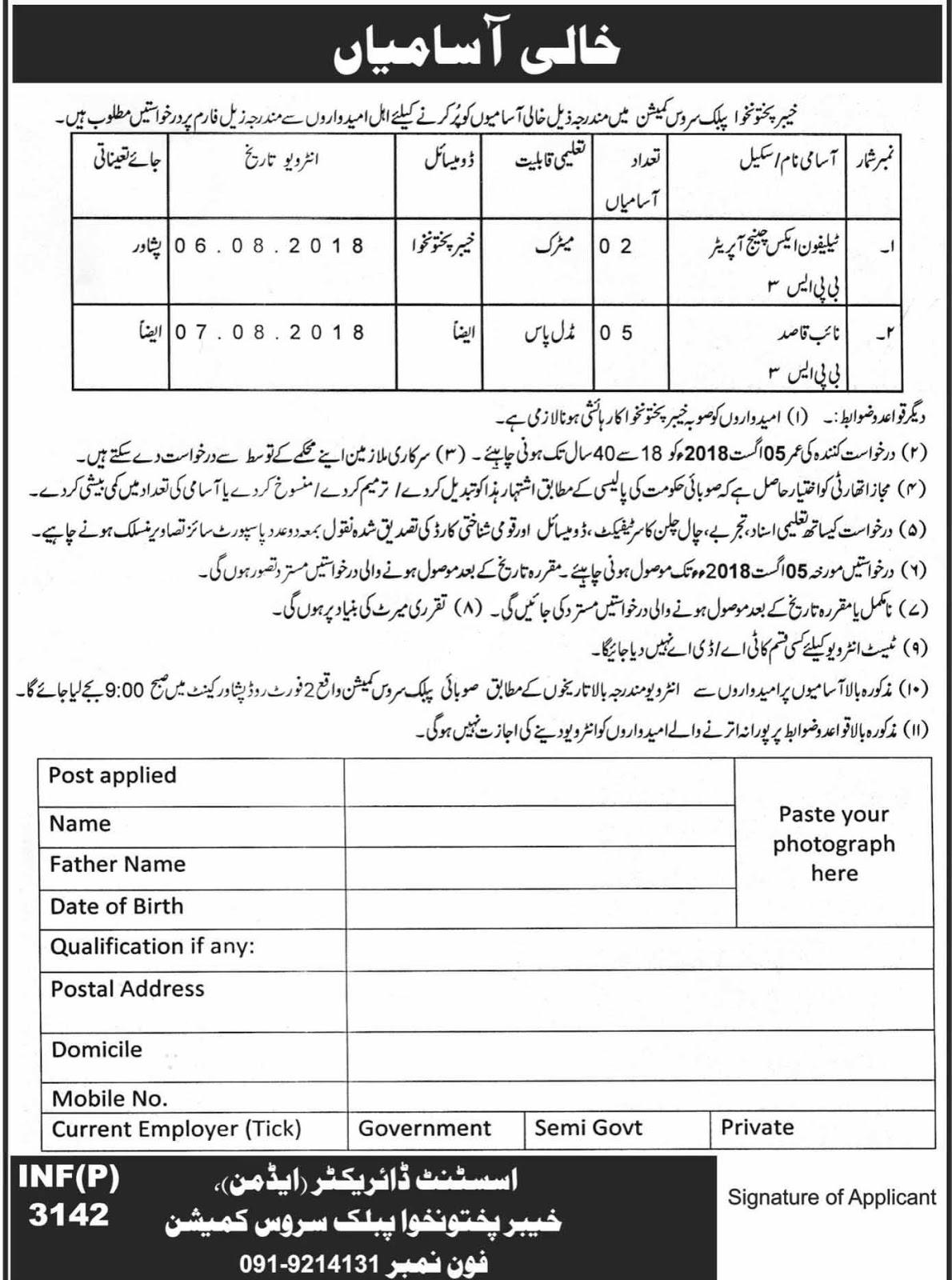 KPPSC Jobs July 2018 for Telephone Operator and Naib Qasid
