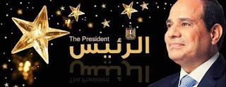 #ALSISI, مبادرة الخوجة, ادارة بركة السبع التعليمية, الرئيس,الرئيس عبد الفتاح السيسى,الحسينى محمد,الخوجة,بركة السبع,المنوفية