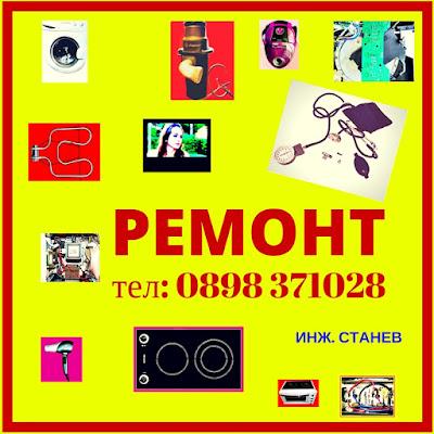 Ремонт на пароструйка,   ремонти на битова техника, перални, печки, аспиратори,   електроуреди за бита,   Ремонт на фурна,Ремонт на плот,Ремонт на перални, Ремонт на перални по домовете,Ремонт на телевизор,Ремонт на микровълнова, Ремонт на аспиратор,Ремонт на диспозер,    уреди, ремонт  в дома,  повреда на фурна, плот, пералня, телевизор, микровълнова, аспиратор, диспозер,  поправя, инж. Станев, сервиз, ремонт  на  място, прахосмукачки, ютии, кафемашини, сешоари, тостери, ремонт,  техник,  Борово,