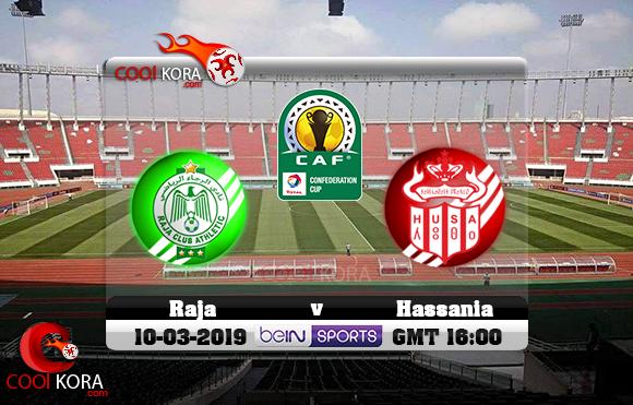 مشاهدة مباراة الرجاء الرياضي وحسنية أكادير اليوم 10-3-2019 كأس الكونفيدرالية الأفريقية