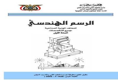 كتاب الرسم الهندسي لجميع التخصصات pdf