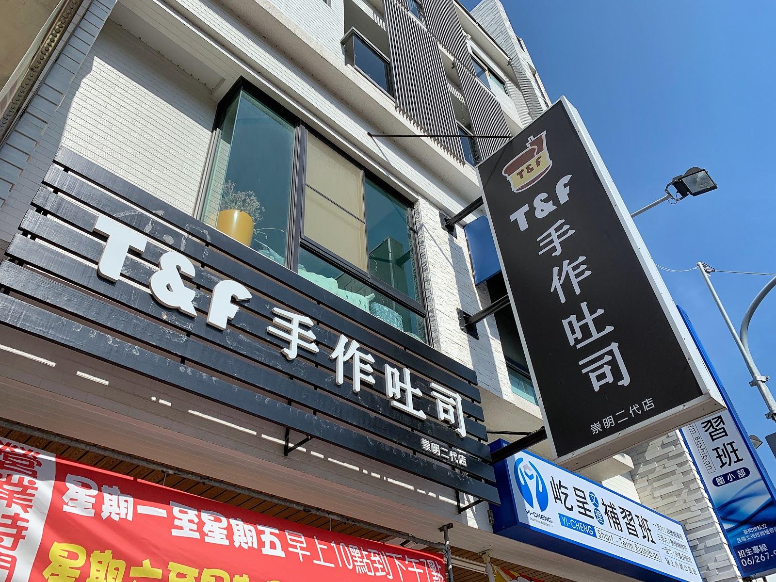 台南東區美食【T&F手作吐司 崇明店】招牌