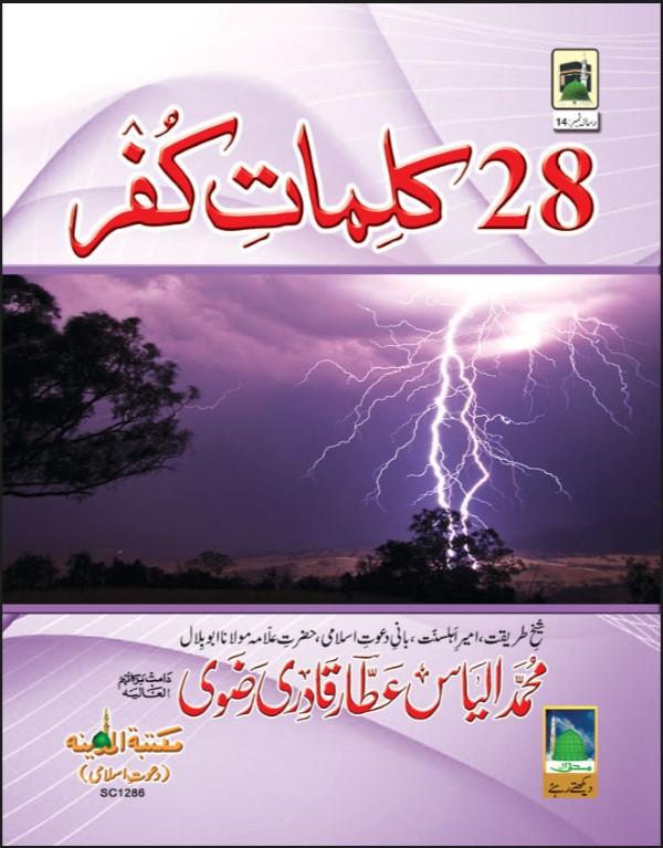 books in urdu dawateislami books