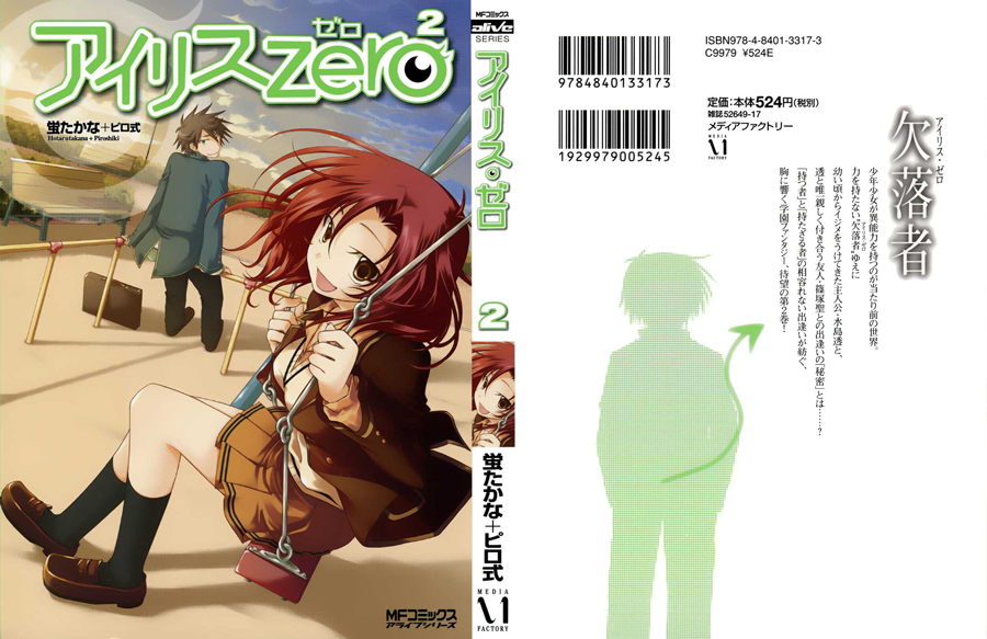 Komik iris zero 005 6 Indonesia iris zero 005 Terbaru 0|Baca Manga Komik Indonesia|