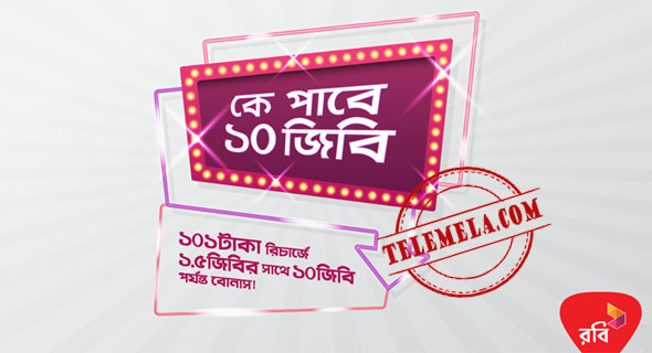 Robi  101 Tk Recharge Surprise offer