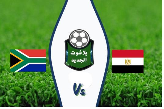 منتخب مصر يودع بطولة أمم افريقيا مبكراً بعد الهزيمة امام منتخب جنوب أفريقيا