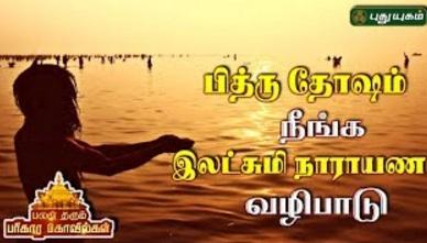 Palanatharum Parihara Kovilgal 31-05-2017 Puthuyugam Tv
