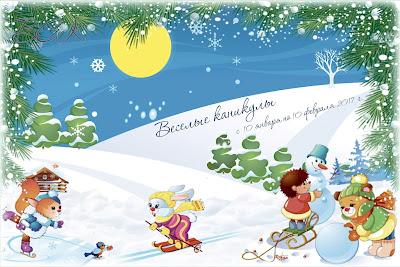"""Тематическое задание """"Веселые каникулы"""" до 10.02"""