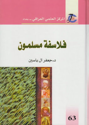 تحميل كتاب فلاسفة مسلمون pdf جعفر آل ياسين
