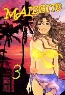 9 [左上路朗]MALEBITO マレビト 第01 03巻