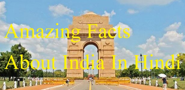 भारत के आश्चर्यजनक तथ्य - Amazing Facts About India In Hindi