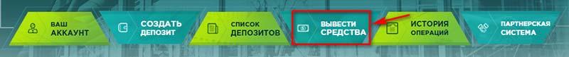 Вывод средств в Bitfin7