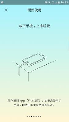 SleepTown 遊戲化養成早起習慣,來自 Forest 台灣團隊開發 SleepTown-02