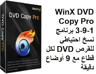 WinX DVD Copy Pro 3-9-1 برنامج نسخ احتياطي للقرص DVD لكل قطاع مع 9 أوضاع دقيقة