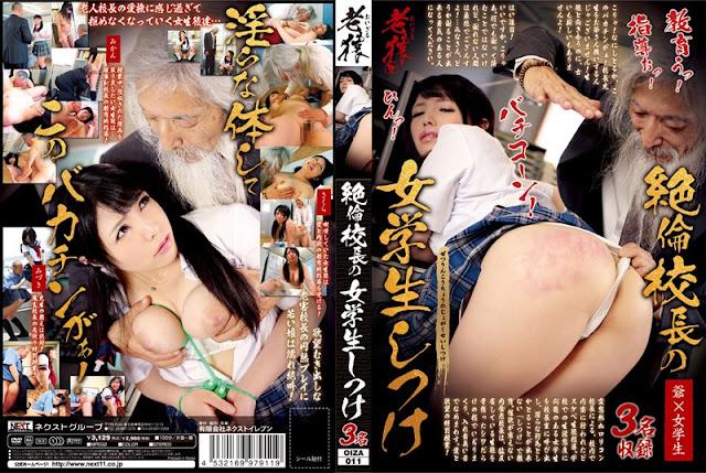 [OIZA-011] Schoolgirl Discipline Of Unequaled Principal