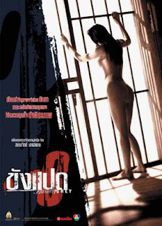 Butterfly in Grey (2002) – ขังแปด