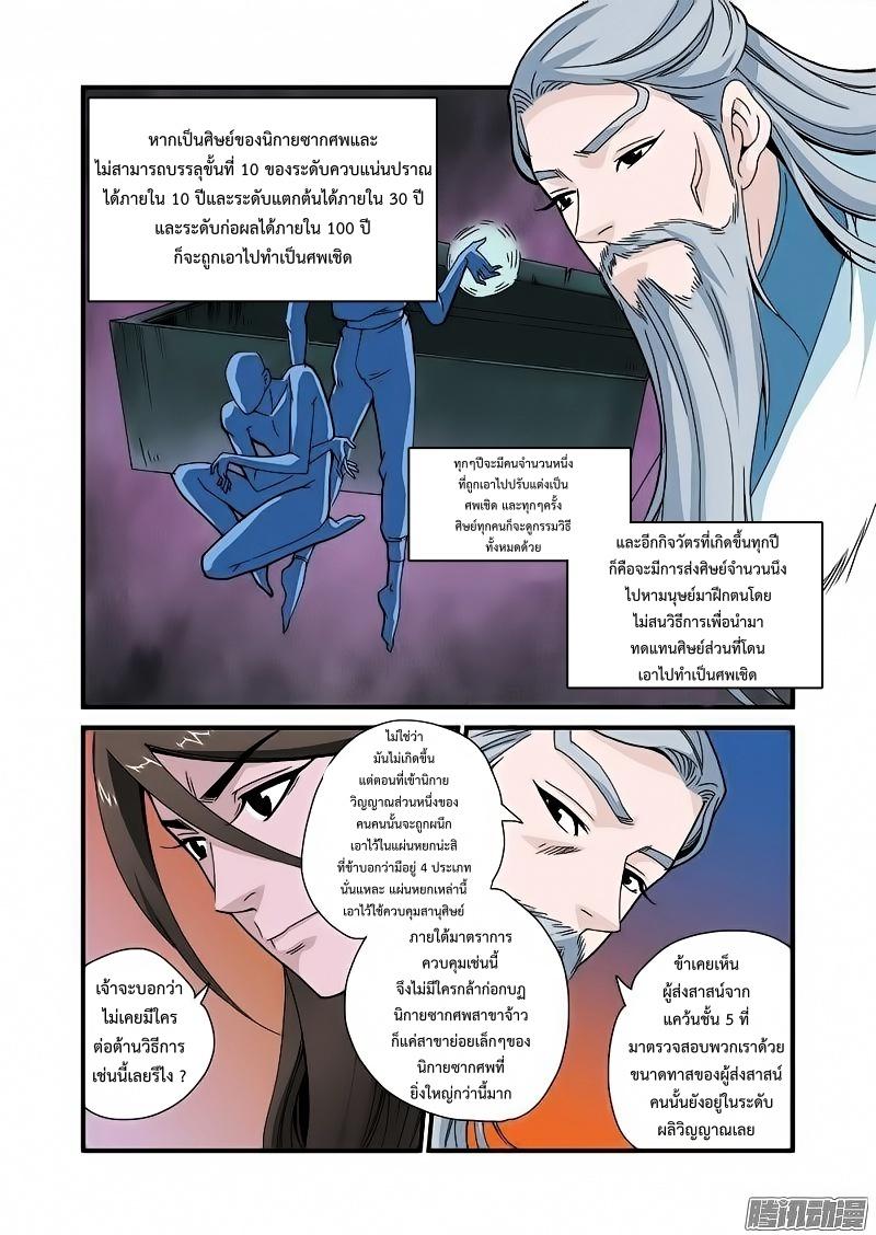 อ่านการ์ตูน Xian Ni 43 ภาพที่ 22