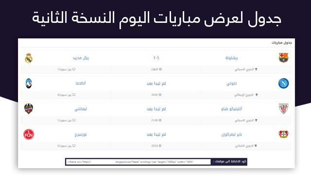 جدول لعرض مباريات اليوم النسخة الثانية