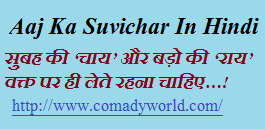 Aaj Ka Suvichar In Hindi