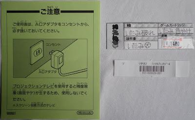 Final Fantasy IV (Jap) - Folleto corriente y precio