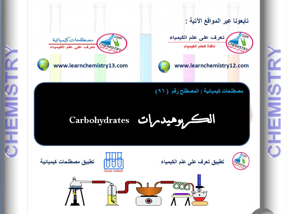 الكيمياء الحيوية الكربوهيدرات pdf