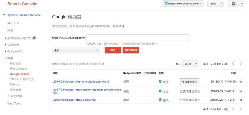 google-console-recrawl-url.jpg-[網站登錄教學] Google 網站管理員的活用方法﹍我的例行待辦事項