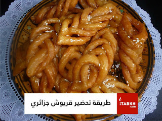 كيفية تحضير حلوى قريوش -  samira tv -Griweche