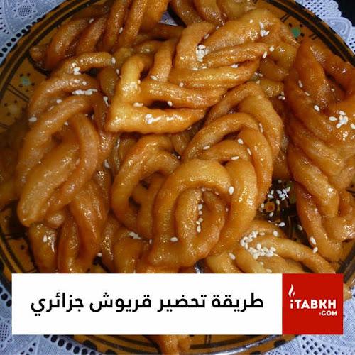 Samira Tv أطباق وحلويات سميرة تي في Samira Tv