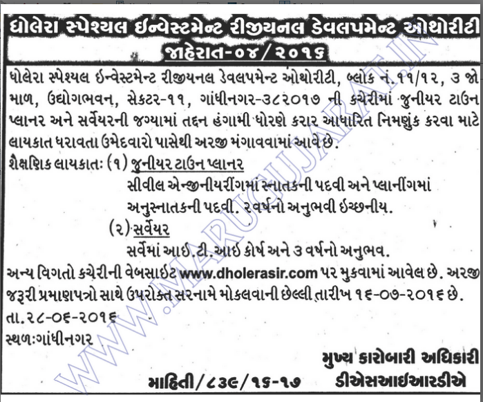 DSIRDA Recruitment for Jr. Town Planner & Surveyor Posts