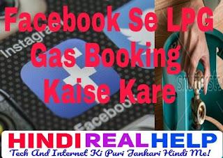 Facebook Se Gas Booking Kaise Kare
