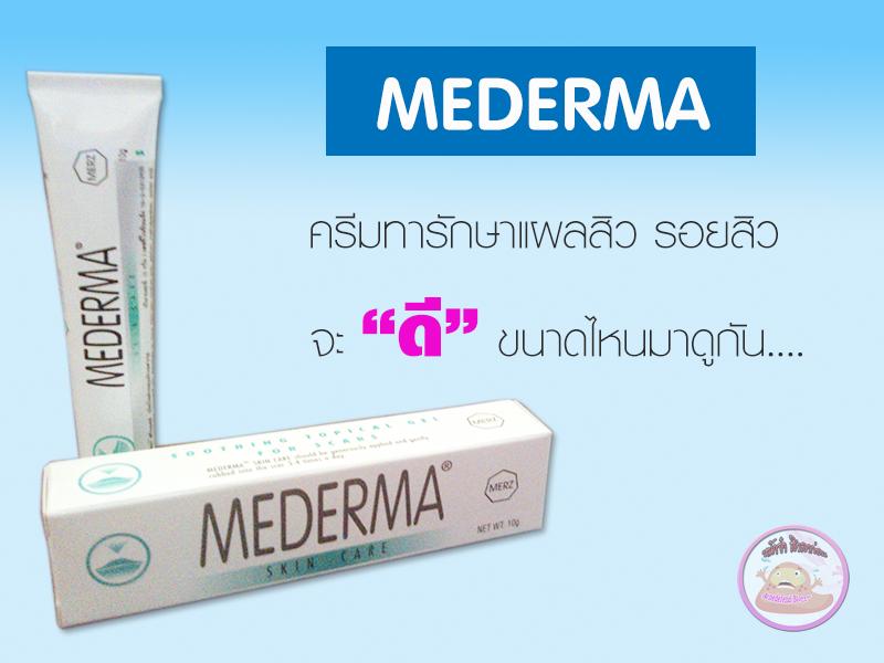 Mederma ครีมรักษารอยแผลเป็นจากสิว