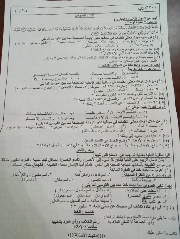 ورقة امتحان اللغة العربية للصف الثالث الاعدادي الفصل الدراسي الثاني 2018 ابنائنا فى الخارج