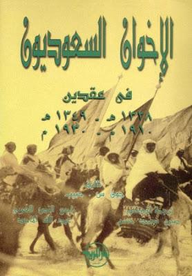 الإخوان السعوديون في عقدين ( 1910 - 1930 ) pdf جون حبيب