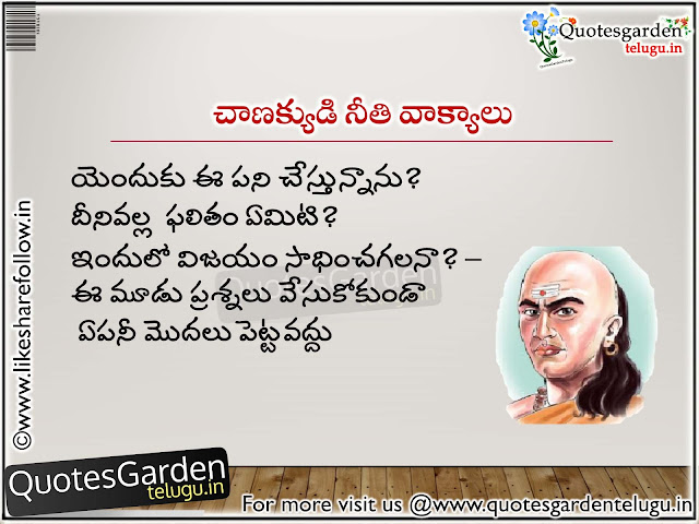 chanakya telugu quotations