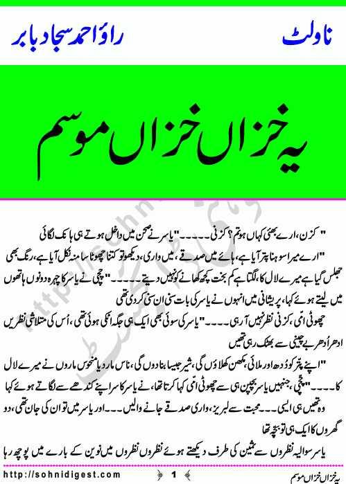Yeh khizan khizan mausam by Ahmed Sajjad Babar pdf
