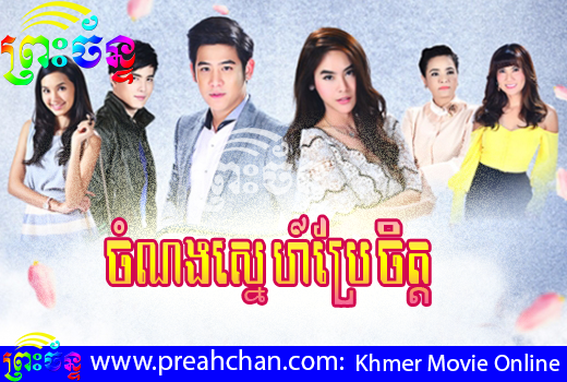 Chom Nong Sne bre chit [14 On Air]