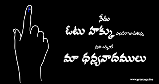 Thanks for voting in Telugu Language