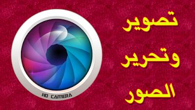 تطبيق رائع لتصوير وتحرير الصور بأشكال جميلة hd camera editor