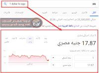 تحويل العملات على محرك البحث جوجل,سعر الدولار اليوم جوجل,coins conversion on Google