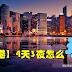 【香港】4天3夜怎么玩?完美路线,跟着跑就对啦~~