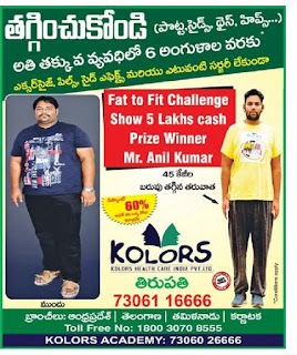 kolors fitness weight loss centre  tirupati