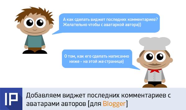Добавляем виджет последних комментариев с аватарами авторов [Blogger]
