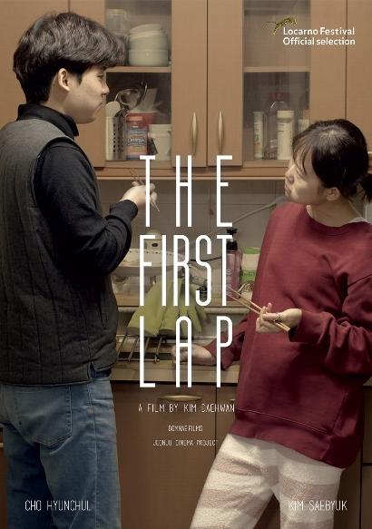 Sinopsis The First Lap / Chohaeng / 초행 (2017) - Film Korea