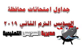 جداول امتحانات محافظة السويس الترم الثاني 2019 ابتدائي واعدادي وثانوي